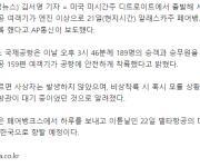 """미국발 서울행 델타항공, 엔진이상으로 비상착륙…""""부상자 없어"""""""