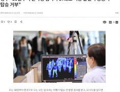"""정부 """"30일부터 한국행 입국자 37.5도 이상 발열시 항공기 탑승 거부"""""""